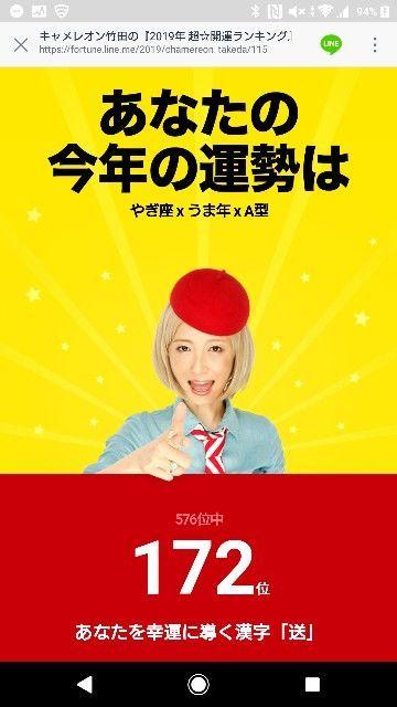 f:id:nakakeboshi:20190103210952j:image