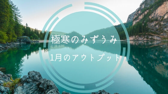 f:id:nakakeboshi:20190131153039j:plain