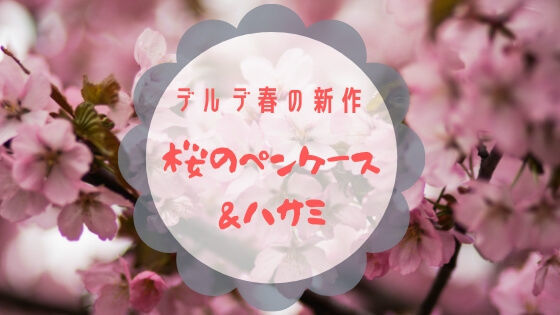 f:id:nakakeboshi:20190228233938j:plain