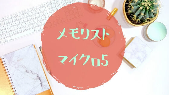 f:id:nakakeboshi:20190317235917j:plain