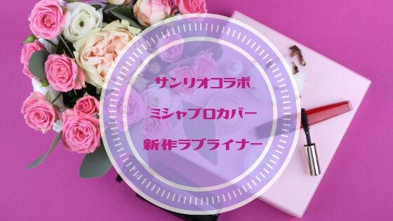 f:id:nakakeboshi:20190401205309j:plain