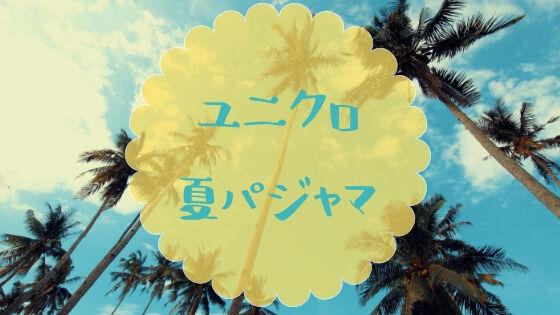 f:id:nakakeboshi:20190410001726j:plain