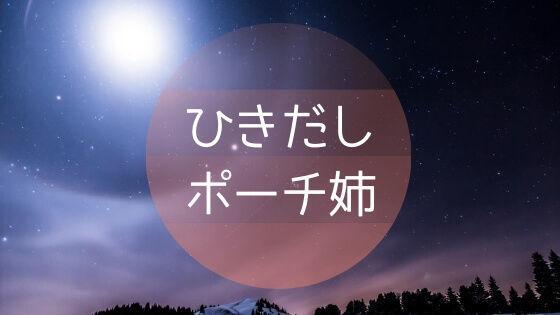 f:id:nakakeboshi:20190416212127j:plain