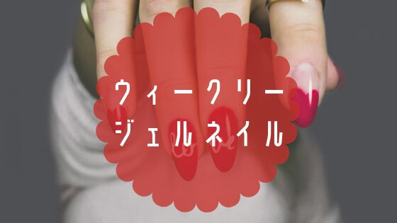 f:id:nakakeboshi:20190417103350j:plain