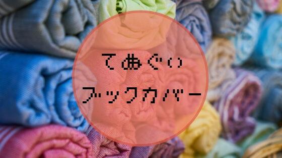 f:id:nakakeboshi:20190420235128j:plain