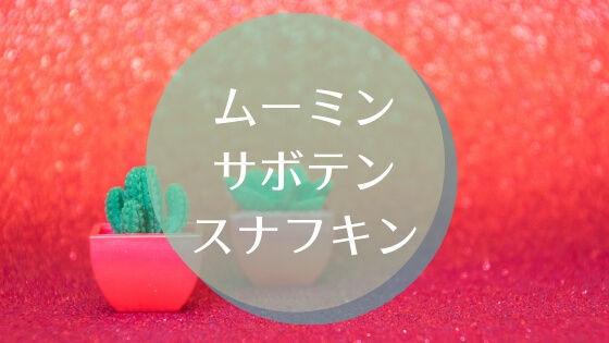 f:id:nakakeboshi:20190425110127j:plain