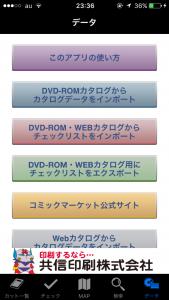 コミケカタログアプリ