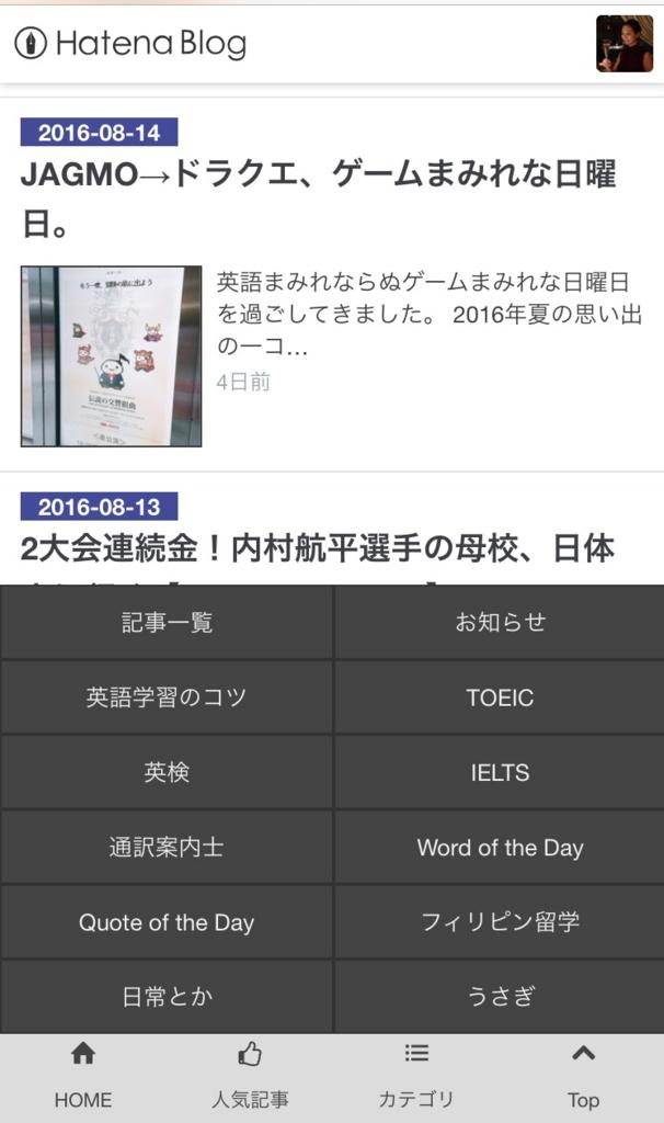 f:id:nakamai_jp:20160819205528j:plain