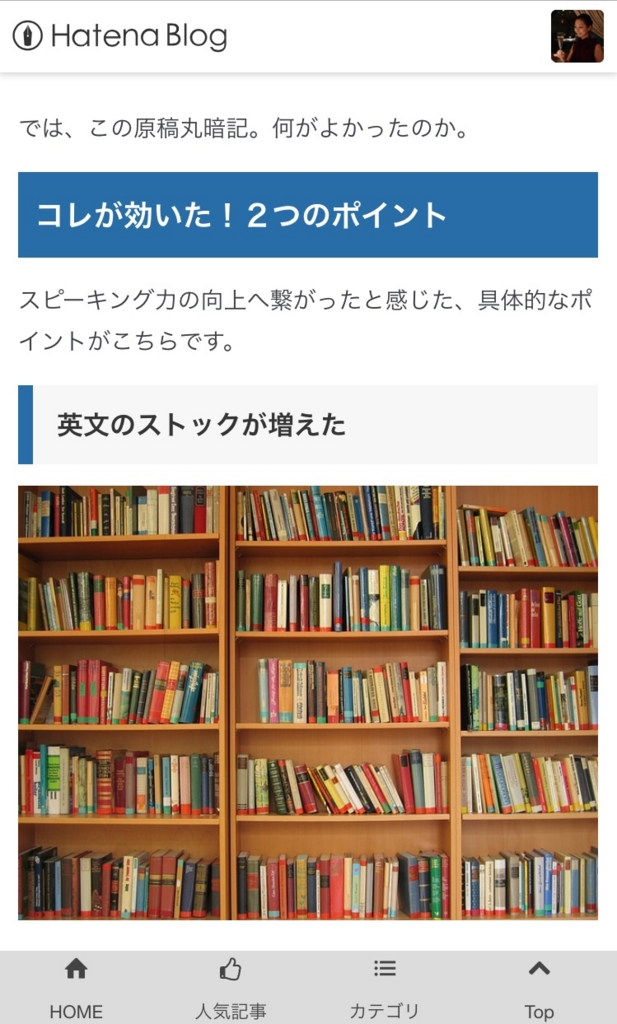 f:id:nakamai_jp:20160819213155j:plain