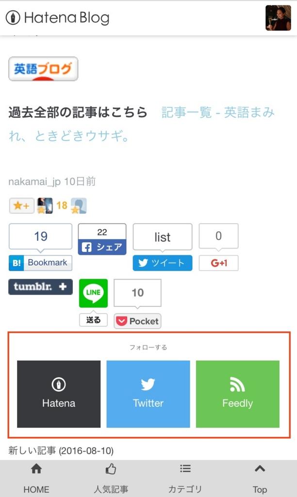f:id:nakamai_jp:20160819213602j:plain
