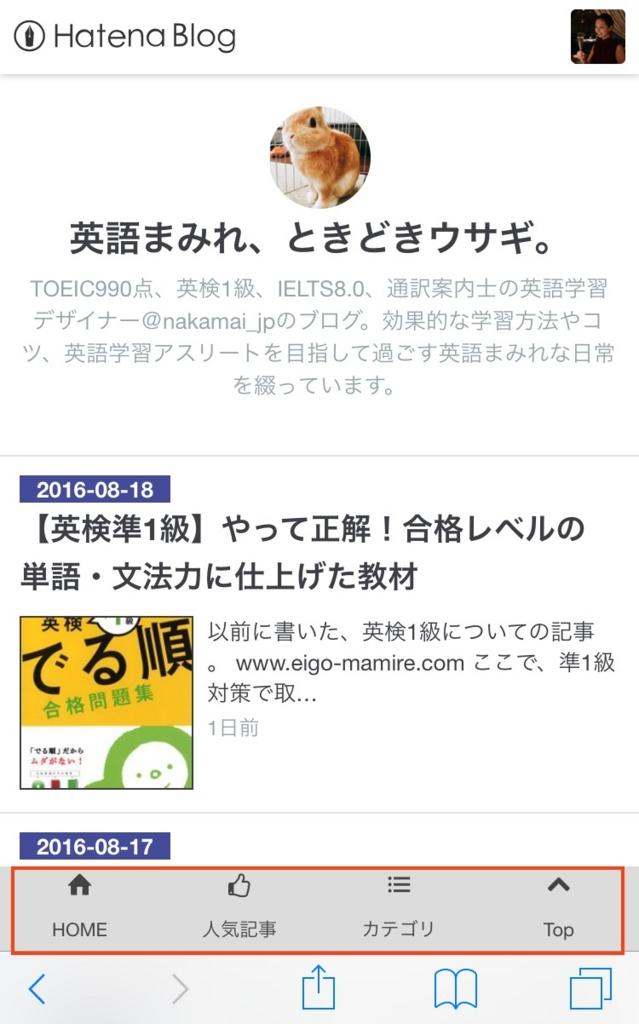 f:id:nakamai_jp:20160819222807j:plain