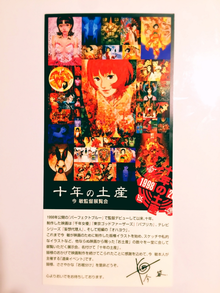 f:id:nakamai_jp:20160831213716j:plain