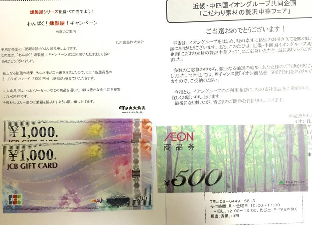 f:id:nakamaki:20160625210923j:plain