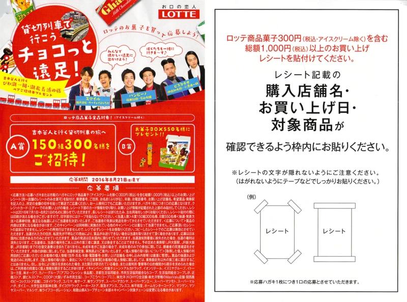 f:id:nakamaki:20160705225957j:plain
