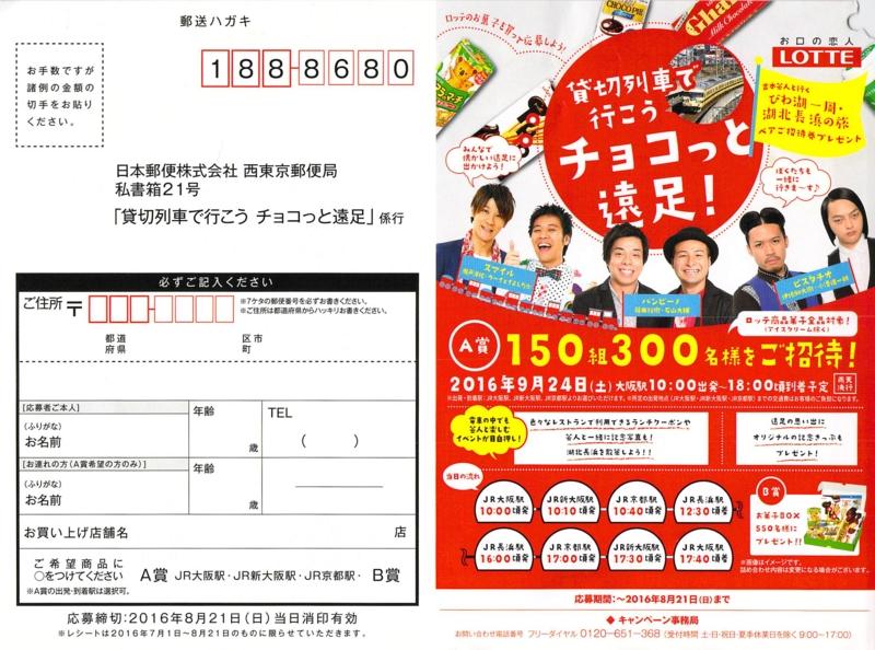 f:id:nakamaki:20160705230002j:plain