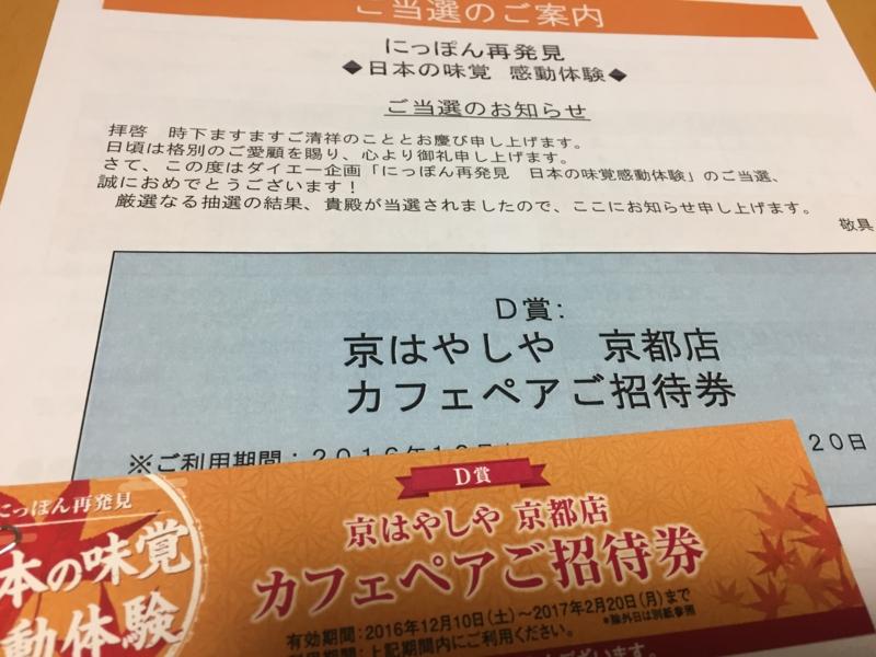 f:id:nakamaki:20161205210447j:plain