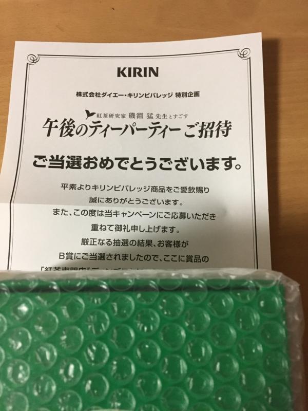 f:id:nakamaki:20161214223436j:plain:w300