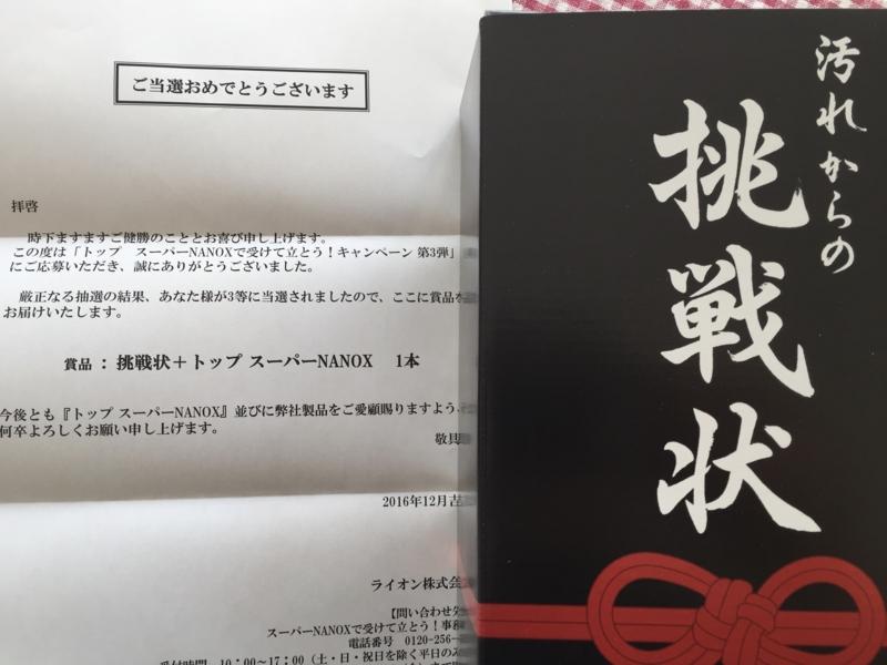 f:id:nakamaki:20161224213053j:plain