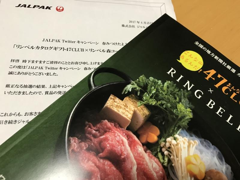 f:id:nakamaki:20170501220310j:image:w480