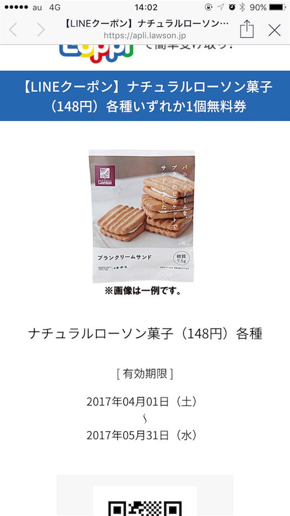 f:id:nakamaki:20170523214812p:image