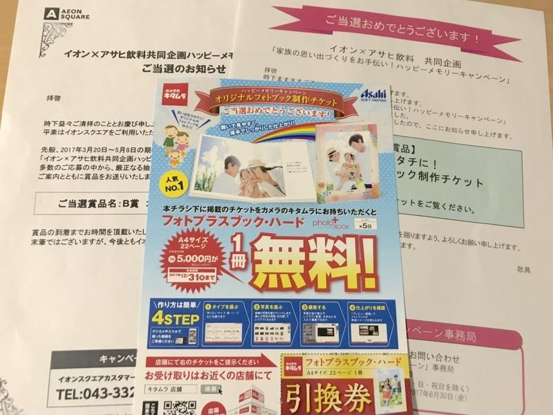 f:id:nakamaki:20170604212854j:plain:w480