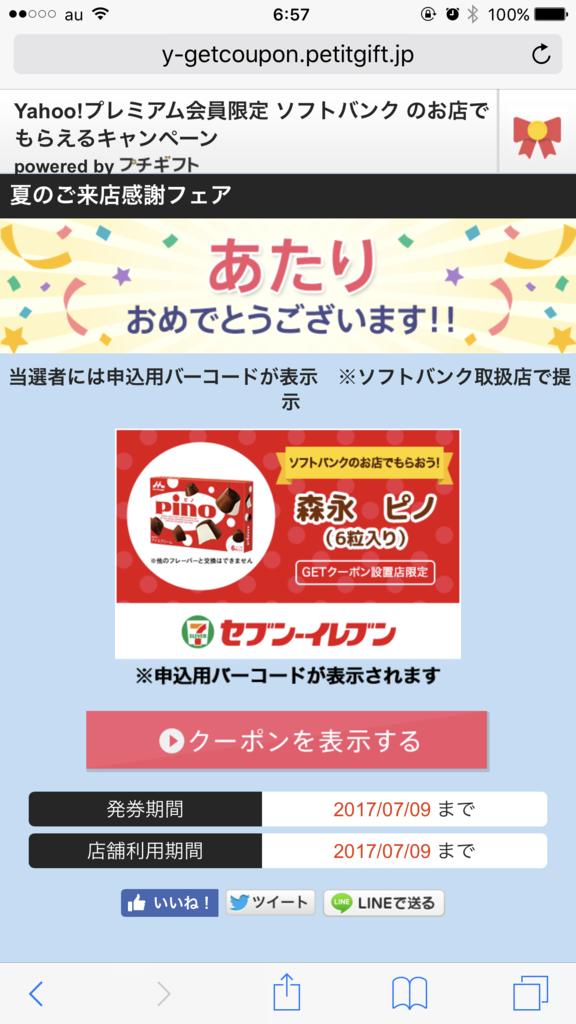f:id:nakamaki:20170703215731p:plain