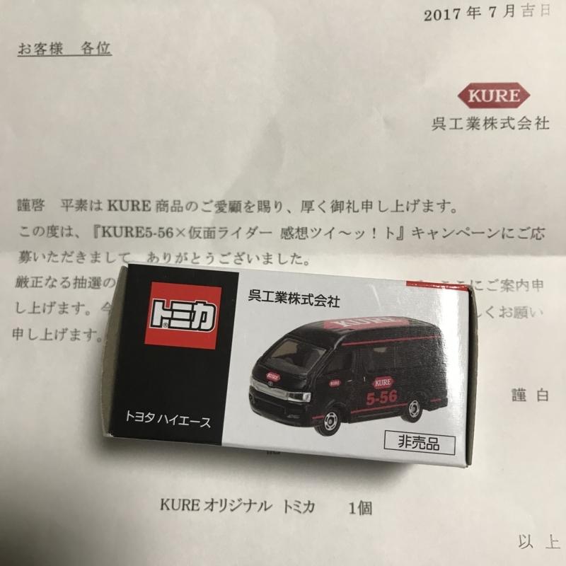 f:id:nakamaki:20170717165716j:plain