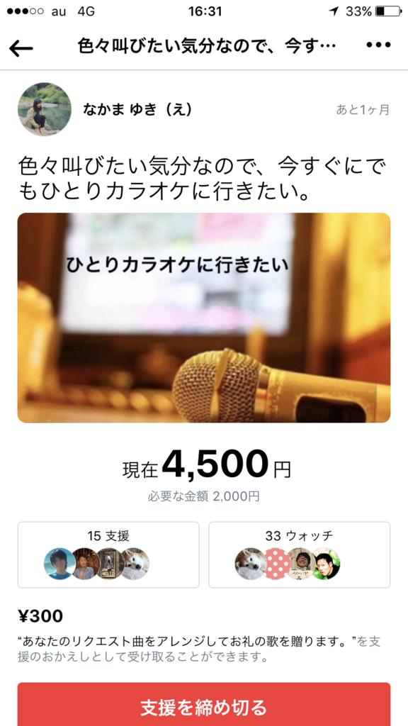 f:id:nakamayuki:20170907165634p:plain