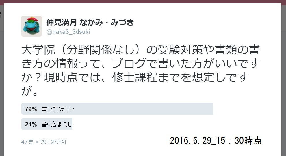f:id:nakami_midsuki:20160629220930j:plain