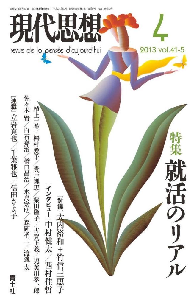 f:id:nakami_midsuki:20160706131251j:plain