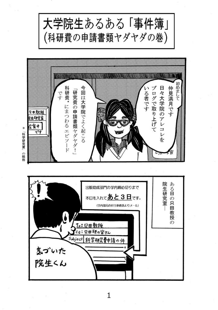 f:id:nakami_midsuki:20170116171622j:plain