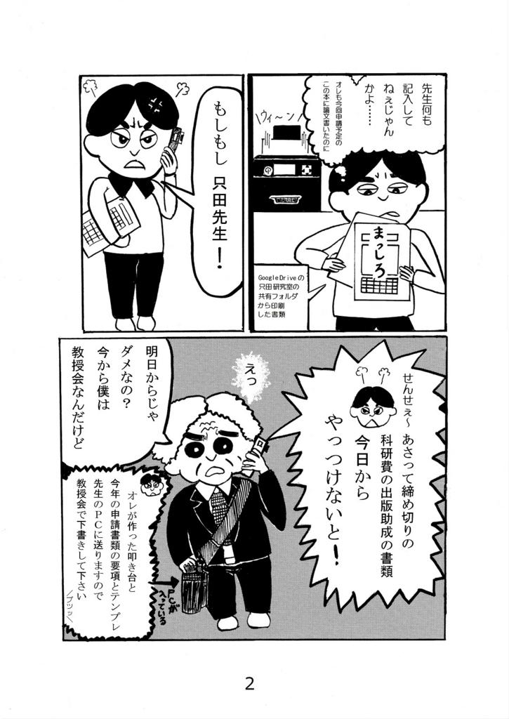 f:id:nakami_midsuki:20170116171651j:plain