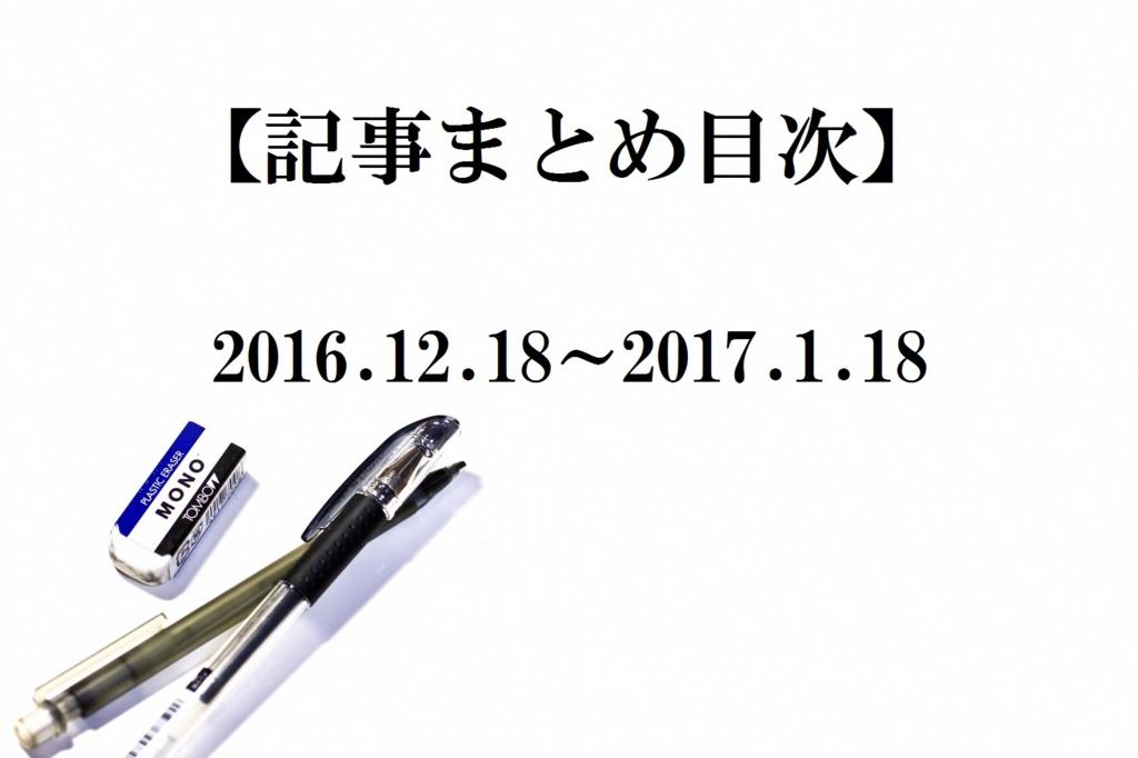 f:id:nakami_midsuki:20170119125916j:plain