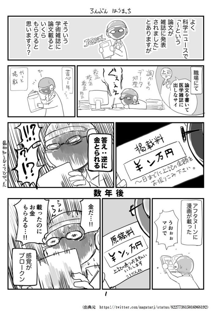 f:id:nakami_midsuki:20170124220410j:plain