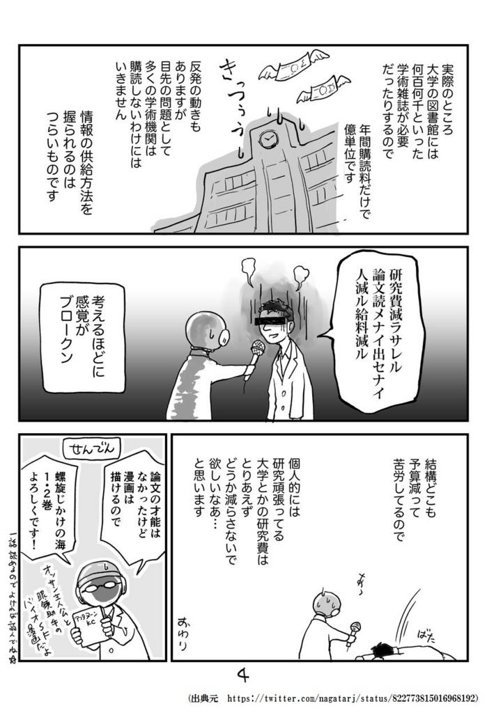 f:id:nakami_midsuki:20170124220530j:plain