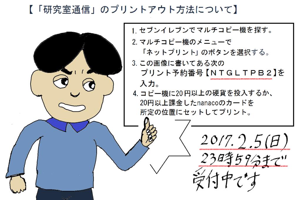 f:id:nakami_midsuki:20170130002746p:plain