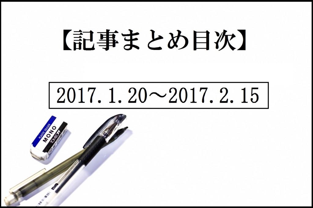 f:id:nakami_midsuki:20170216201555j:plain
