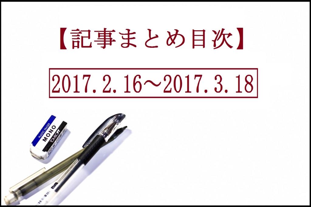 f:id:nakami_midsuki:20170318160510j:plain