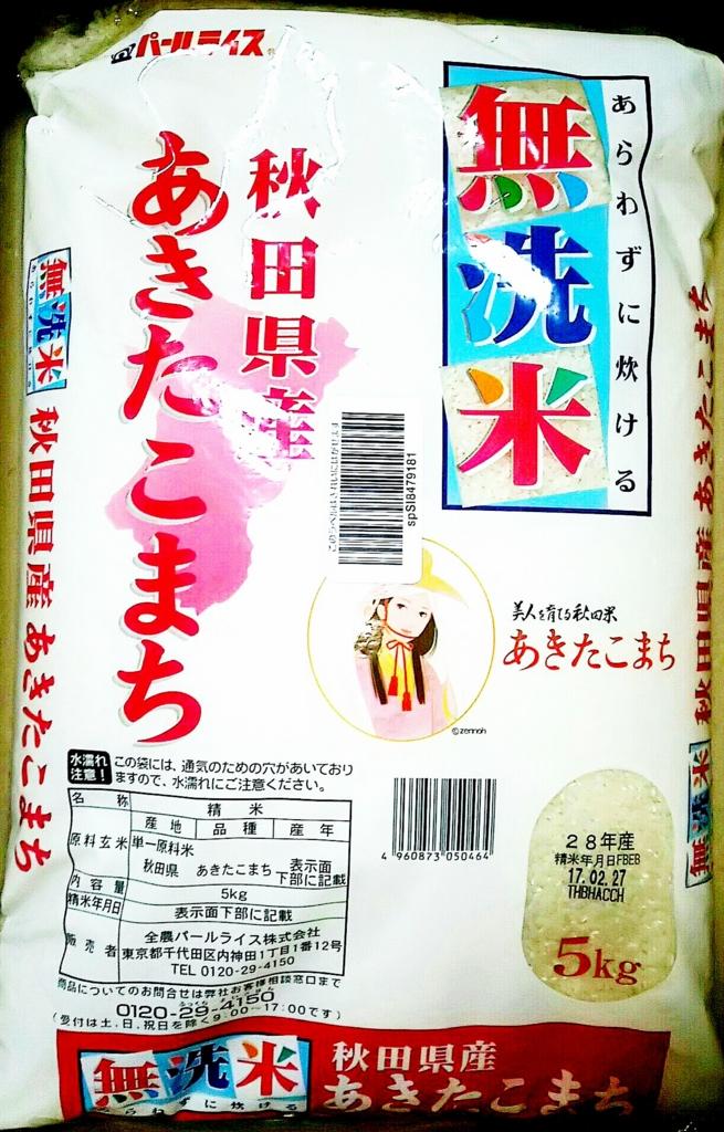 f:id:nakami_midsuki:20170401205010j:plain