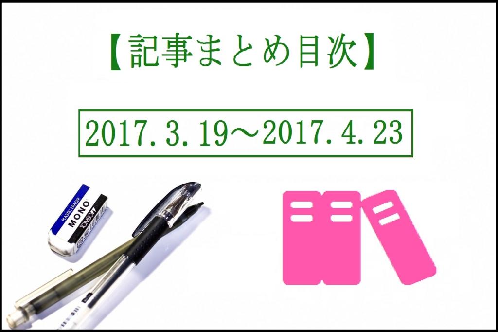 f:id:nakami_midsuki:20170423114804j:plain