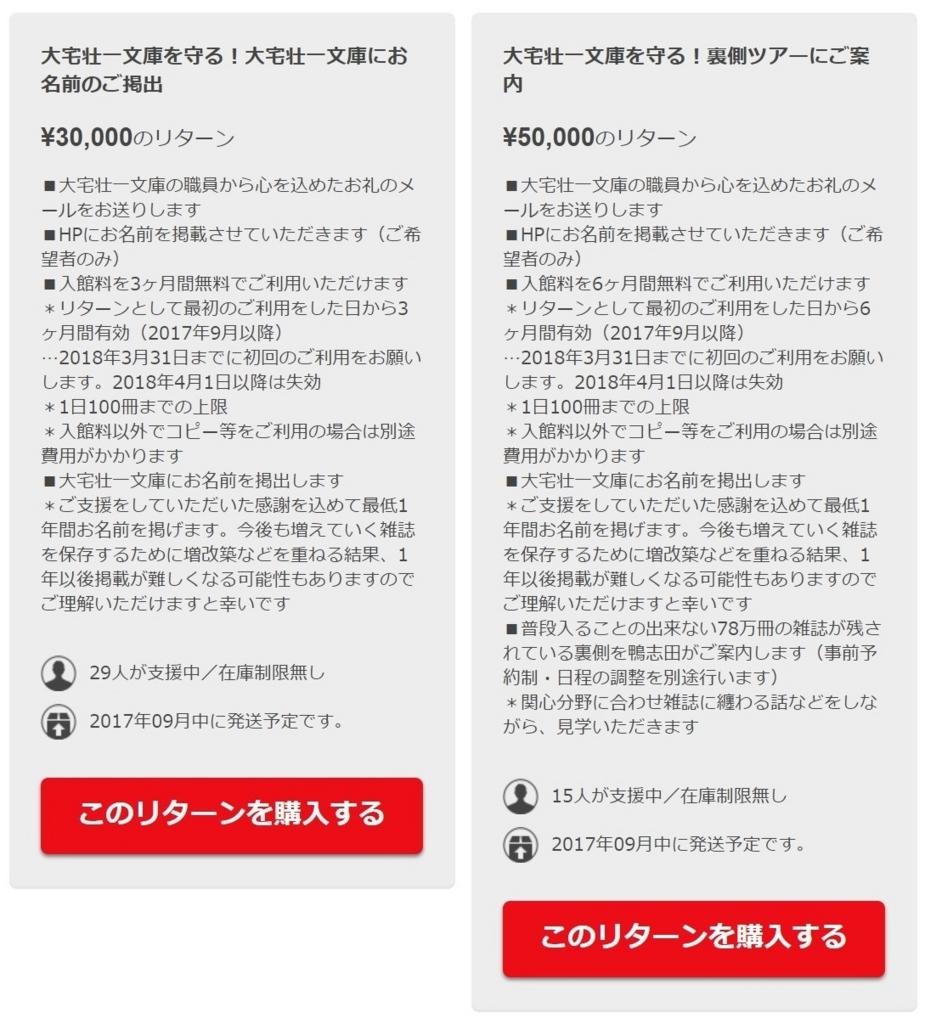 f:id:nakami_midsuki:20170521115815j:plain