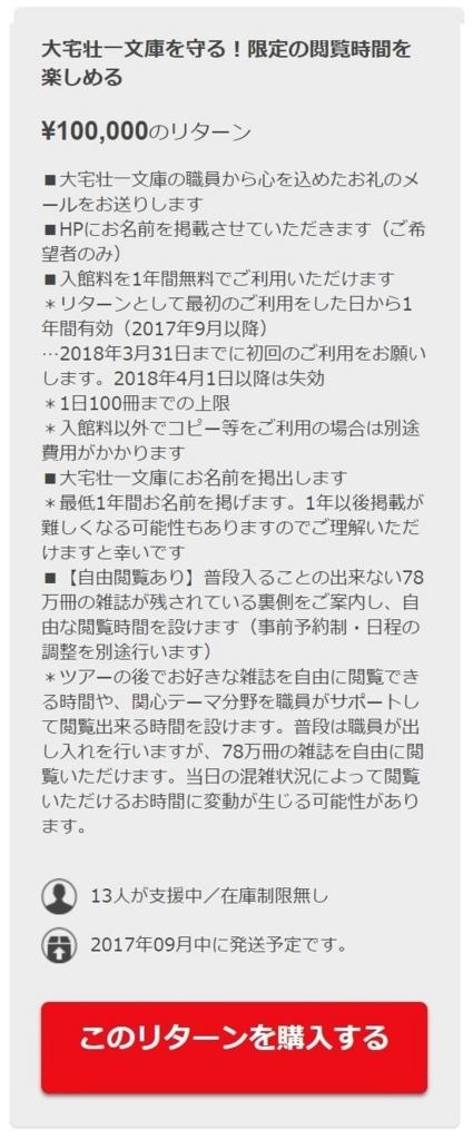 f:id:nakami_midsuki:20170521115845j:plain