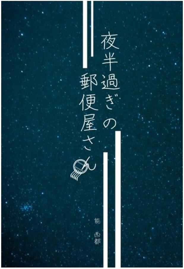 f:id:nakami_midsuki:20170920191404j:plain