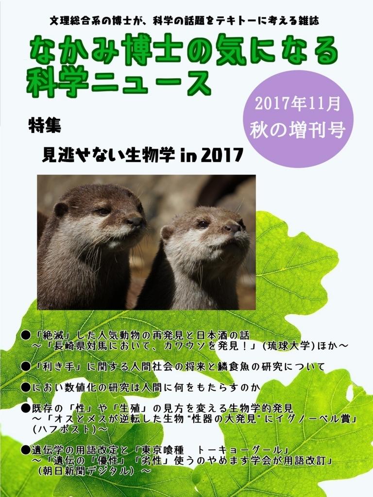 f:id:nakami_midsuki:20171002145047j:plain