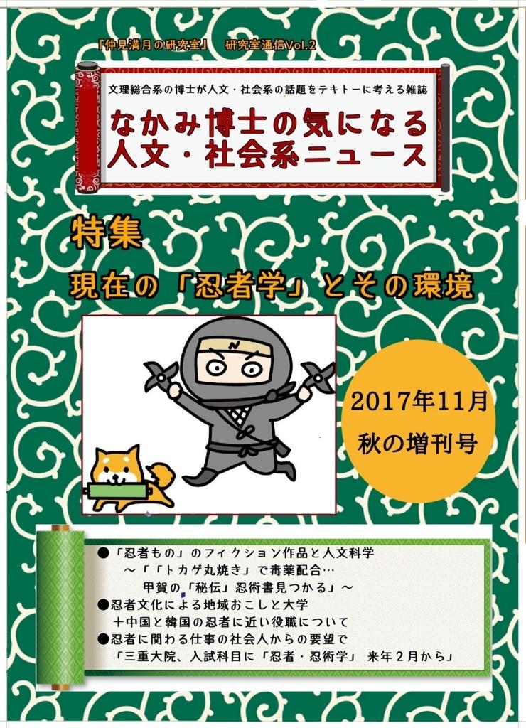 f:id:nakami_midsuki:20171022124539j:plain