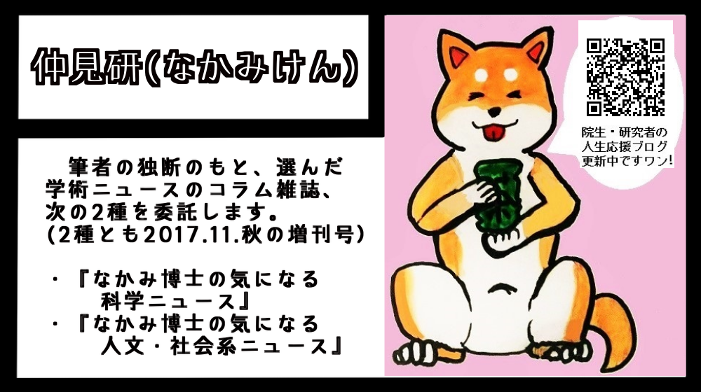 f:id:nakami_midsuki:20171102170940p:plain