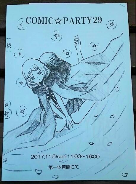 f:id:nakami_midsuki:20171106184217j:plain