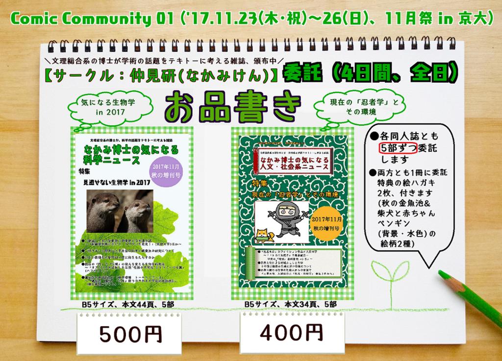 f:id:nakami_midsuki:20171107183652p:plain