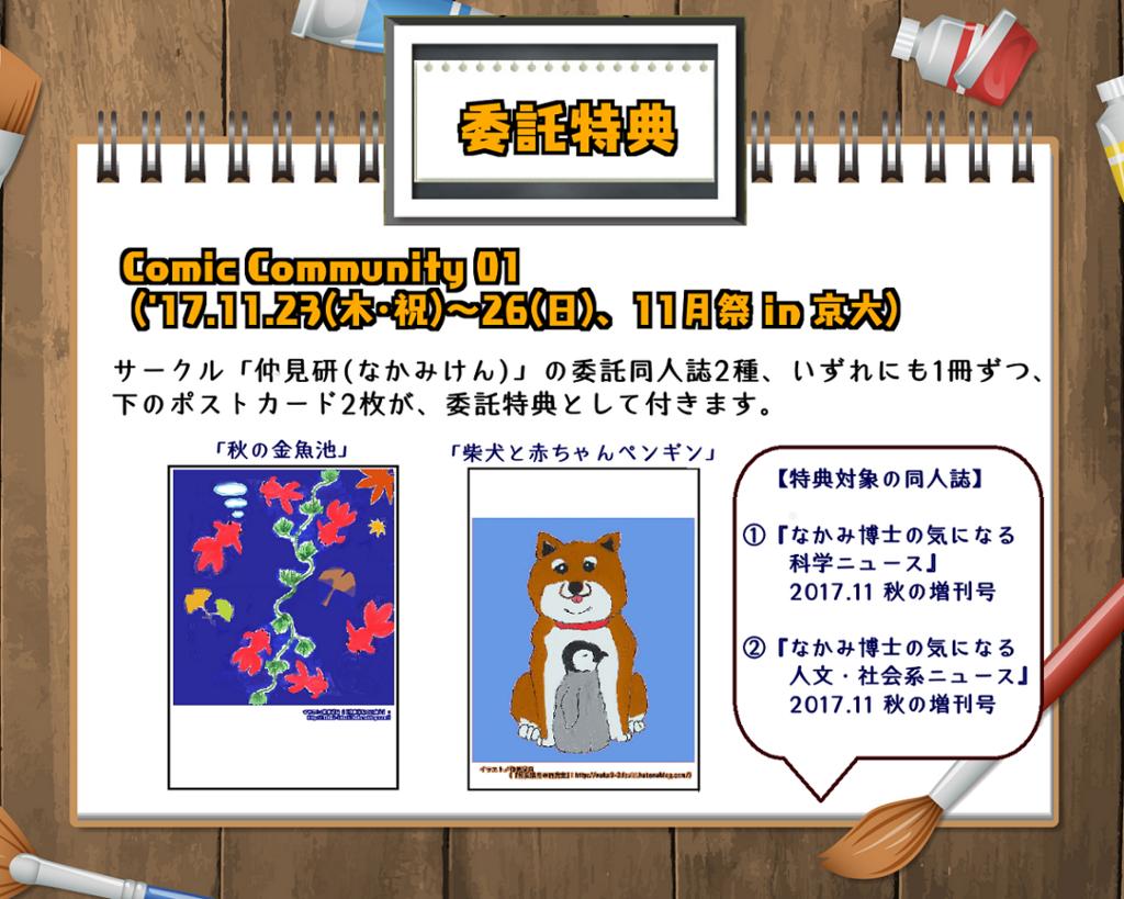 f:id:nakami_midsuki:20171107184601p:plain