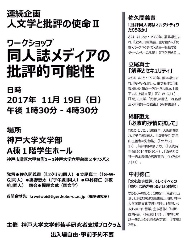 f:id:nakami_midsuki:20171110140432j:plain